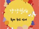 서울시건강가정지원센터 X 플랫폼창동61 MOU