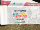 [인식개선캠페인] 2018 아장아장 다둥이마라톤 관련 이미지