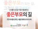 서울가족학교 부모교육 관련 이미지