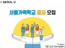 서울특별시 건강가정지원센터 2019 서울가족학교 강사 모집 공고