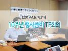10주년 행사준비 TF회의 관련 이미지