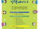 서울시 1인가구정책세미나 포스터