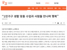 [서울시건강가정지원센터] 1인가구 생활 맞춤 수업과 사람들 만나며 행복