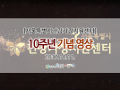 시센터 10주년기념 동영상 관련 이미지