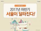 2017년 하반기 변화하는 서울 정책 관련 이미지