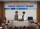 [보도자료] 코레일유통, 직원들 일·가정 균형 위해 서울시 건강가정지원센터와 업무 협약 체결 관련 이미지