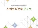 2019 서울시건강가정지원센터 실적분석보고서