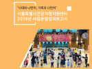 2019 서울시건강가정지원센터 운영성과보고서