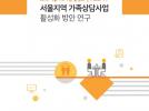 2019 서울지역 가족상담사업 활성화 방안 연구보고서