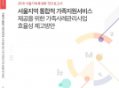 2018 서울가족특성화과제 연구2018 서울가족특성화과제 연구: 서울지역 통합적 가족지원서비스 제공을 위한 가족사례관리사업 효율성 제고방안