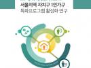 2019 서울지역 자치구 1인가구 특화프로그램 활성화 연구보고서