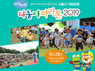 2019 다둥이마라톤