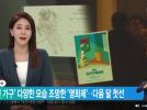 [보도자료] EBS뉴스, 1인 가구 다양한 모습 조망한 영화제 다음 달 첫선
