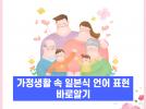가정생활 속 일본식 언어 표현 바로알기