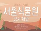 서울식물원 임시개방 관련 이미지
