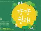 서울시건강가정지원센터 2018 한가위 D-9 서울가족쉼표축제 '걍걍쉴래' 관련 이미지