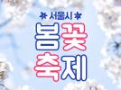 서울시에서 열리는 봄꽃축제 어디? 이미지