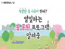 열일하는 '서울시 봄 공원 프로그램' 이미지