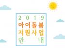 2019 아이돌봄서비스 이용안내