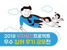 2018 부자유친프로젝트 우수 참여후기 공모전 관련 이미지