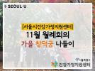 11월 월례회의, 가을 창덕궁 나들이 관련 이미지