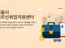 서울시어르신취업지원센터 관련 이미지