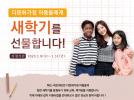 하트-하트재단 다문화가정 아동 새학기 지원사업 공고