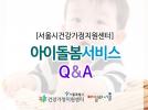 아이돌봄 서비스 Q&A 관련 이미지