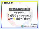 [서울시건강가정지원센터] 8월 월례회의, 무병장수를 기원하며 만드는 오방색 실팔찌 '장명루'