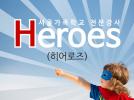 히어로즈 서울 가족 학교 전문 강사 카드 뉴스 관련 이미지