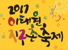 2017 이태원 지구촌 축제 관련 이미지