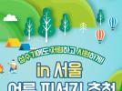 성수기에도 저렴하고 시원하게 즐길 수 있는 서울 여름 피서지 추천