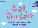 """2019 모두하나대축제""""우리, 함께 갈래?"""""""