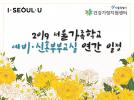 2019 서울가족학교 예비·신혼부부교실 연간 일정 안내