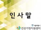 서울시건강가정지원센터 인사말