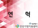 서울시건강가정지원센터 연혁