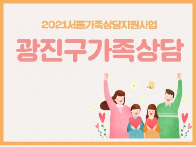 [광진구] 서울시가족상담지원사업 안내 관련 이미지