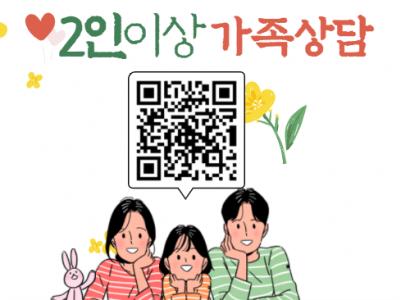 [관악구]서울시가족상담 2인이상 가족상담 모집 관련 이미지