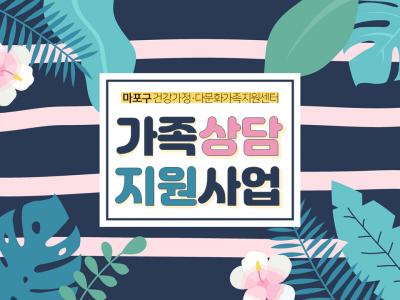 [마포구] 2019 서울시 가족상담지원사업