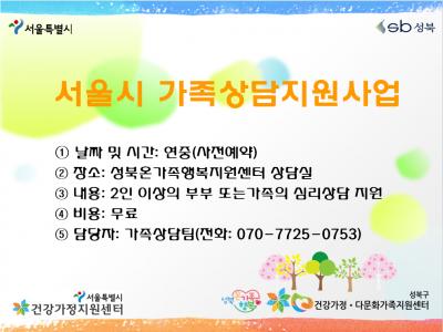 성북구 가족상담지원사업 (2인이상 부부가족심리상담)