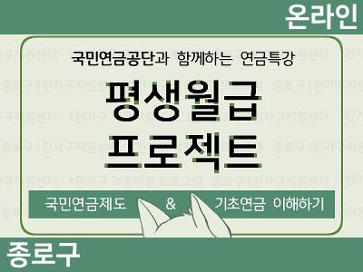 [종로구] 1인가구 적응지원 '평생월급 프로젝트'