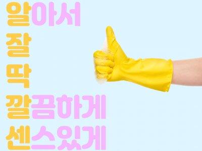 [성북구] 정리정돈 프로그램 '알잘딱깔센'