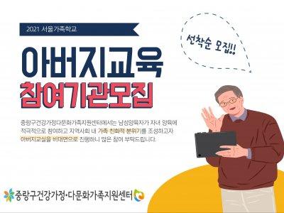 [중랑구] 서울가족학교 아버지교실 참여기관 모집