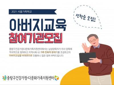 [중랑구] 서울가족학교 아버지교실 참여기관 모집(어린이집, 유치원)