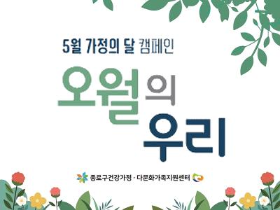 [종로구] 5월 가정의달 캠페인 '오월의 우리'