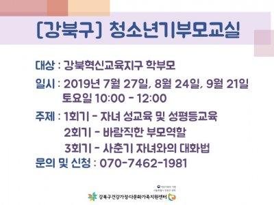 [강북구] 청소년기부모교실 : 강북혁신교육지구 관련이미지