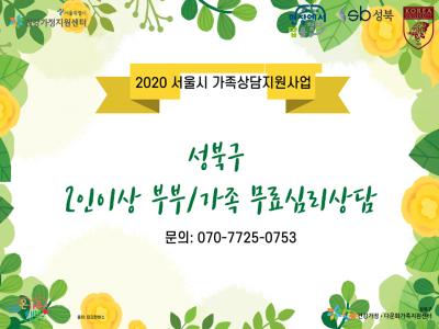 [성북구] 서울시가족상담지원사업