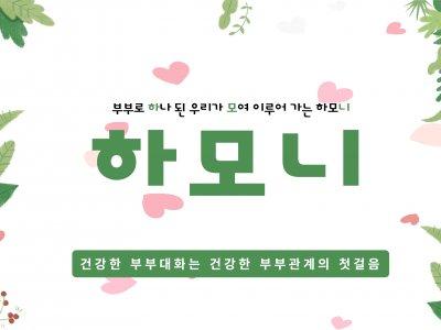 도봉구 가족상담지원사업 '하모니' 부부집단상담
