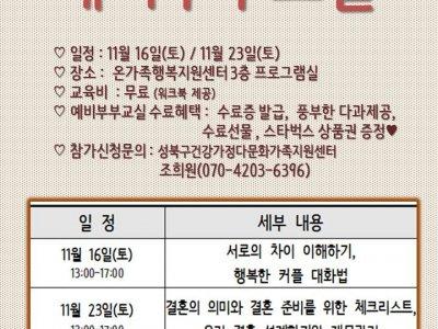 [성북구] 예비부부교실 관련 이미지