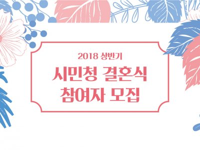2018 상반기 시민청 결혼식 참여자 모집 관련 이미지